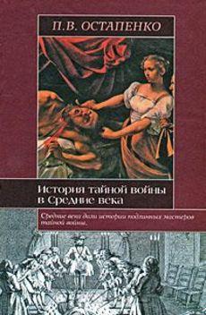 Остапенко П.В. История тайной войны в Средние века