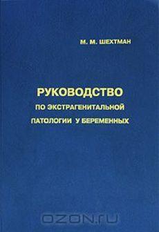 Шехтман руководство по экстрагенитальной патологии