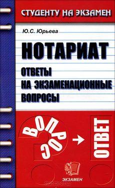 Ответы к экзамену по налоговому праву России Часть 1