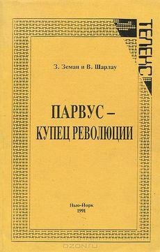 Земан З., Шарлау В. Парвус - купец революции