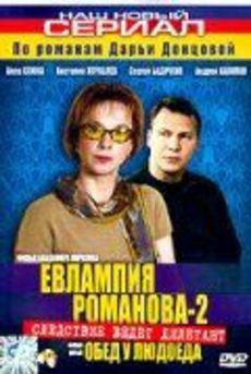 Евлампия романова следствие ведет дилетант 2 сезон / обед у людоеда / 7 серия евлампия романова