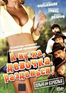 film-na-razdevaniya